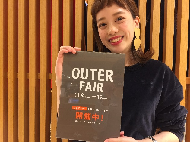 【OUTER FAIR】recommend item