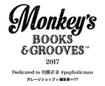 Monkey's Books & Grooves 2017