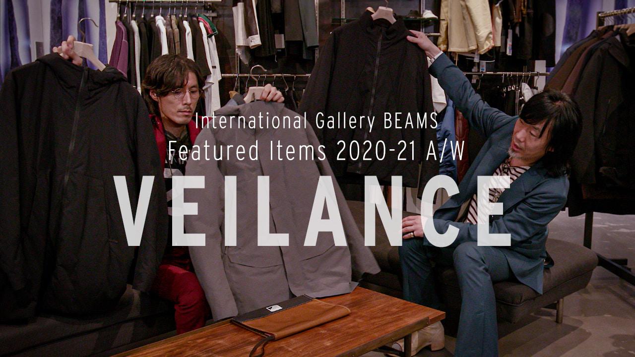 【別注紹介】VEILANCE(ヴェイランス) | International Gallery BEAMSのおすすめアイテム