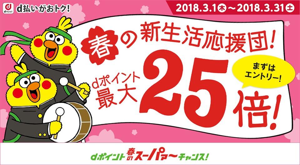 春の新生活応援団!dポイント最大25倍!