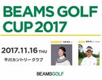 「BEAMS GOLF CUP 2017」開催決定!!