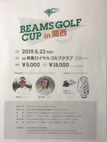 BEAMS  GOLF CUP in関西