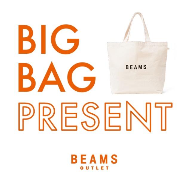 1ebe9af78b0b また現在ビームスアウトレット全店で税抜き2万円以上のお買い物でBIG BAGプレゼントキャンペーンやっておりますので是非お店まで遊びに来てください!
