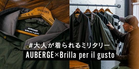 大人が着られるミリタリー! <AUBERGE × Brilla per il gusto>スペシャルコラボに迫る