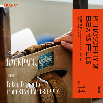 Vol.14 BACKPACK|GUEST:Takao Fujimoto from STANDARD SUPPLY