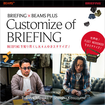 BRIEFINGを知り尽くした4人のカスタマイズ!|Customize of BRIEFING