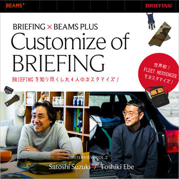 BRIEFINGを知り尽くした4人のカスタマイズ!|Customize of BRIEFING vol.2