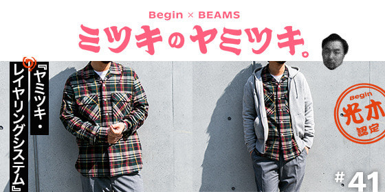 #39 ミツキのヤミツキ | Begin × BEAMS