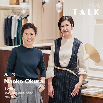 【TALK】 Vol.23 Naoko Okusa - Stylist -