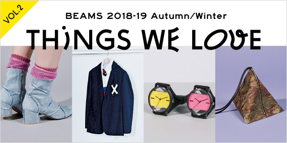 BEAMS 2018-19 AUTUMN / WINTER | THINGS WE LOVE vol.2