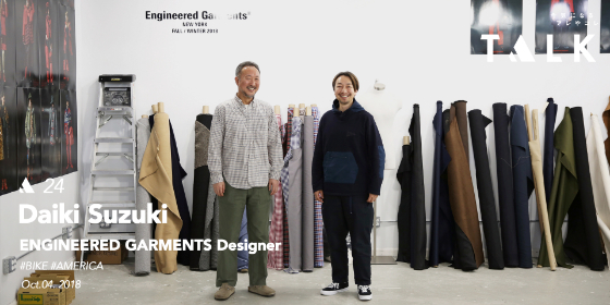 【TALK】Vol.24 Daiki Suzuki - ENGINEERED GARMENTS Designer -