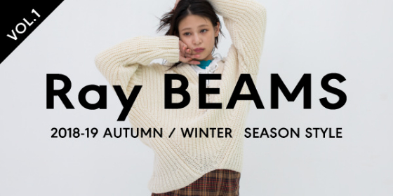 Ray BEAMS SEASON STYLE vol.1 | 2018-19 AUTUMN / WINTER
