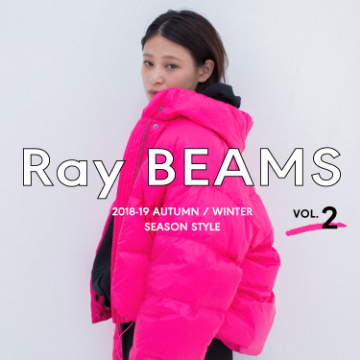 Ray BEAMS SEASON STYLE vol.2 | 2018-19 AUTUMN / WINTER