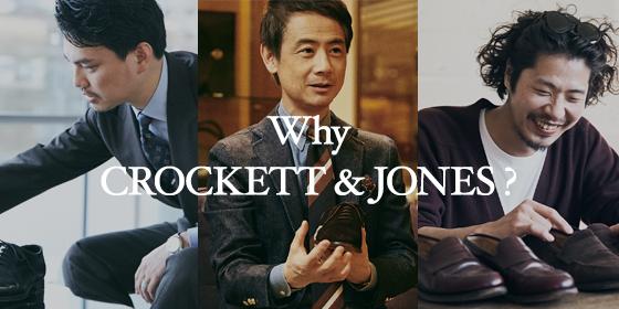Why CROCKETT & JONES? 私がクロケット&ジョーンズを選ぶワケ