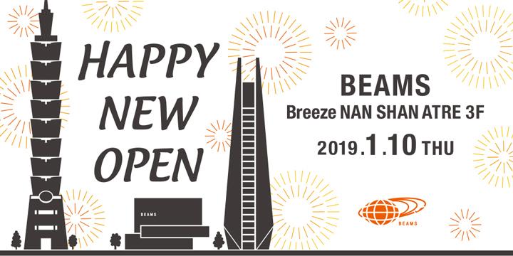 Beams Breeze Nanshan Atre Opens In Taipei Taiwan On Thursday 10th