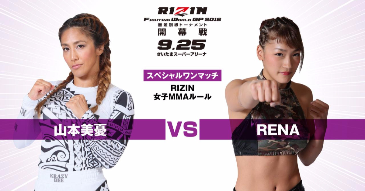 RIZIN FIGHTING WORLD GRAND-PRIX 2016 無差別級トーナメント 開幕戦