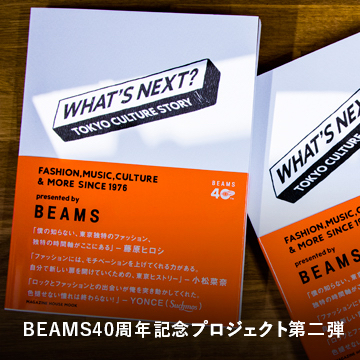 BEAMS40周年記念プロジェクト『WHAT'S NEXT? TOKYO CULTURE STORY』BOOK 10月31日(月)発売