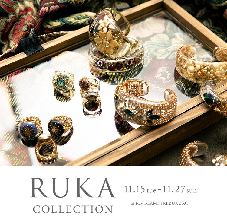 世界中から集めた貴重なヴィンテージパーツや切手などを、樹脂素材に閉じ込めた華やかなジュエリーを展開するブランド<RUKA(ルカ)>。