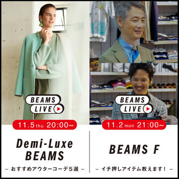 <BEAMS F><Demi-Luxe BEAMS>ライブショッピングのお知らせ