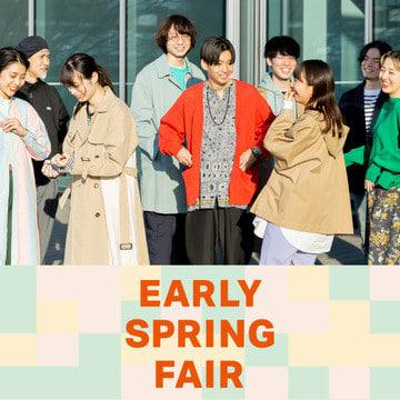 3月4日(木)より『EARLY SPRING FAIR』開催