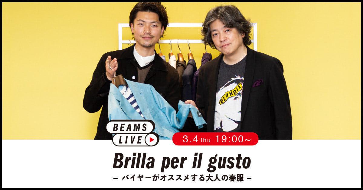 【BEAMS LIVE】<Brilla per il gusto>バイヤーがオススメする大人の春服