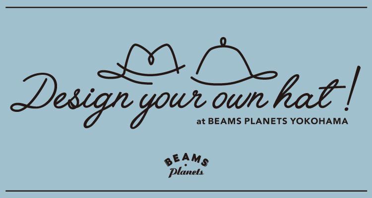 design your own hat ビームス プラネッツ 横浜 でヘッドウェアの